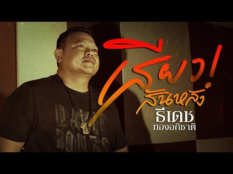 เสียวสันหลัง - ธีเดช ทองอภิชาติ「Official MV」