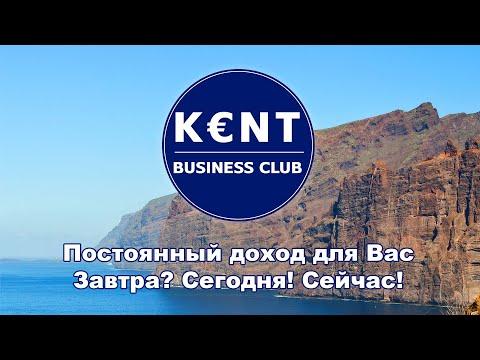Одна из возможностей заработка в бизнес-клубе KENT