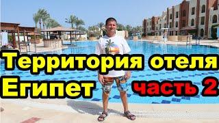 Территория отеля Sunrise Royal Makadi Resort Aqua Park 5 Макади Бей Хургада Египет