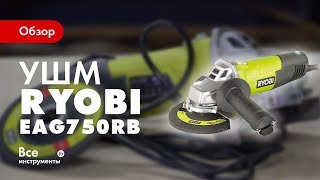 шлифовальная машина Ryobi EAG750RB