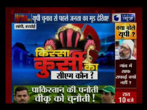 Kissa Kursi Ka: What do people want from their leaders in Hardoi, Uttar Pradesh?