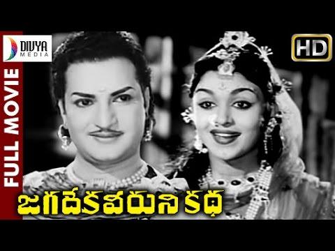 Jagadeka Veeruni Katha Telugu Full Movie | NTR | Saroja Devi | Relangi | Girija | Divya Media
