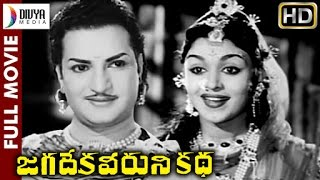 Jagadeka Veeruni Katha Telugu Full Movie   NTR   Saroja Devi   Relangi   Girija   Divya Media
