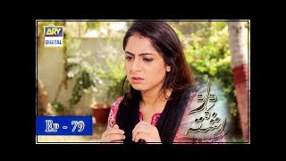 Dard Ka Rishta Episode 79 - 20th August 2018 - ARY Digital Drama