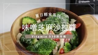 夏天吃沙拉就配『味噌芝麻沙拉醬』//Vitamix S30調理機