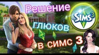 ✨Решение и устранение ошибок в The Sims 3 ✨