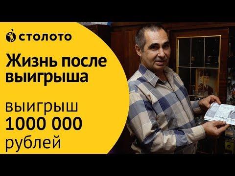 Столото отзывы | Победитель Русского лото - Сергей Холостов | Выигрыш - 1 000 000 ₽