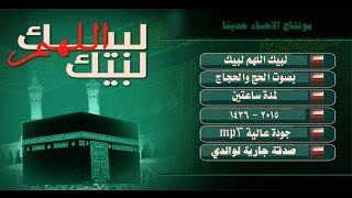 لبيك اللهم لبيك بصوت الحج والحجاج لمدة ساعتين mp3 1436 - 2015