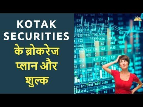 Kotak Securities - ब्रोकरेज प्लान और शुल्क