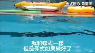 魚式游泳 陳教練兒童班 20160528練習紀錄 仰式 水面