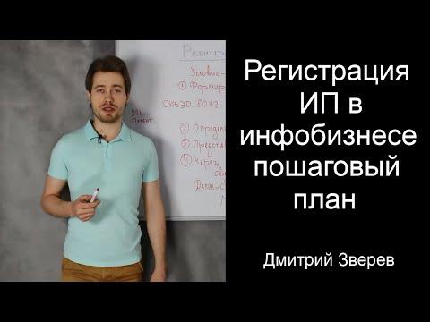 Дмитрий регистрация ип программа для заполнения форм регистрации ип