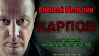 Алексей Шелыгин - Лирика (Карпов 2.0)