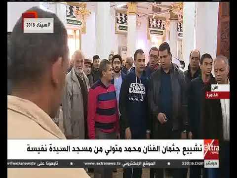 تشييع جنازة الفنان الراحل محمد متولي من مسجد السيدة نفيسة