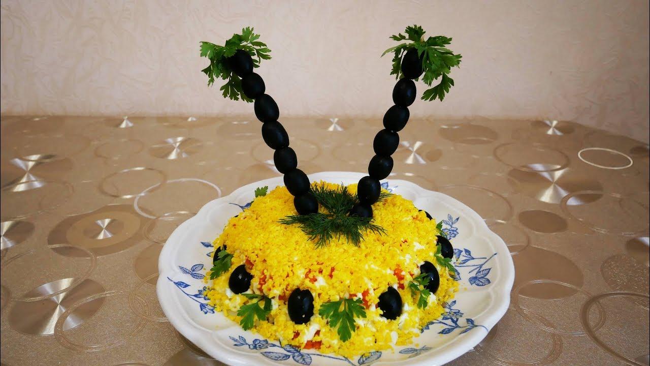 Салат Остров сокровищ ВАС ПОКОРИТ !!!!Салаты на праздничный стол Салаты на праздник Всё готовим дома