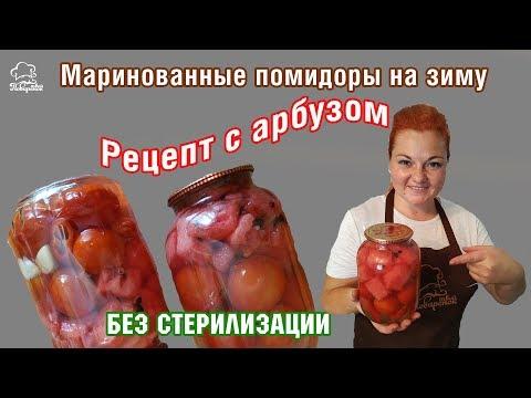 ОРИГИНАЛЬНЫЕ маринованные помидоры с АРБУЗОМ на зиму, рецепт без СТЕРИЛИЗАЦИИ, чтобы УДИВИТЬ гостей