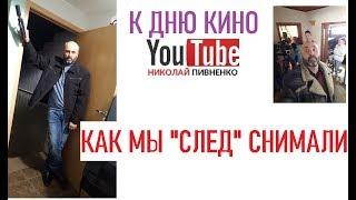 """КАК МЫ """"СЛЕД"""" СНИМАЛИ - закулисье сериала к ДНЮ КИНО"""