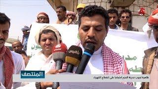 مظاهرة تجوب مدينة الحزم احتجاجا على انقطاع الكهرباء