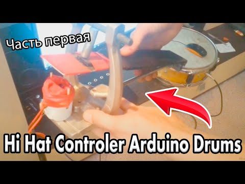 # 4 Controller Hi Hat Addictive Drums 2, Superior Drummer Arduino MicroDrum/Часть первая