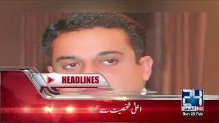 News Headlines | 12:00 AM | 25 February 2018 | 24 News HD