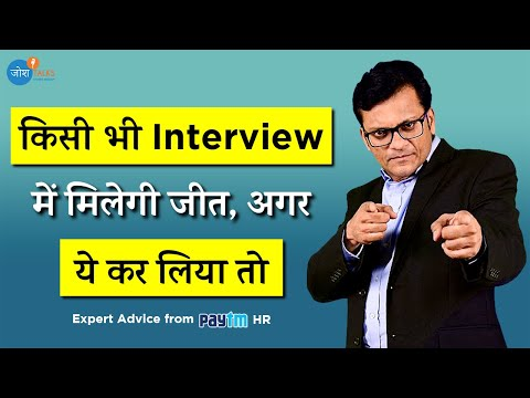 Job Interview tips in Hindi | Interview kaise de in Hindi | How to Introduce Yourself ?