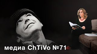 "Медиа ChTiVo 71. Кен Кизи ""Пролетая над гнездом кукушки"""