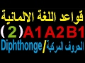 Diphthonge الاحرف المركبة A1 A2 B1(2) قواعد اللغة الالمانية
