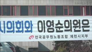 제천시의회 공무원노조 장제비 안식휴가 샅바싸움 빈축