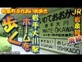 JR岩泉線・岩手大川駅、廃線後のホームを歩く(記憶の抽斗へ)