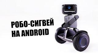Сигвей на Android, который умнее нас