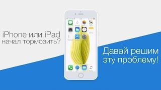 Что делать, если iPhone или iPad начал тормозить?(, 2016-03-10T09:14:31.000Z)