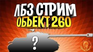 Я Смогу! - Последнее ЛБЗ на Объект 260 - World of Tanks