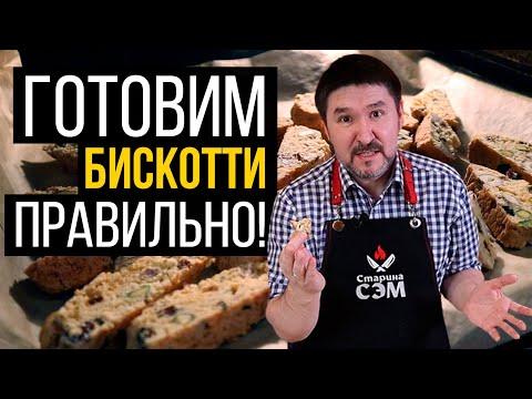 Рецепт бискотти - проще не бывает... Рецет от Гордона Рамзи!