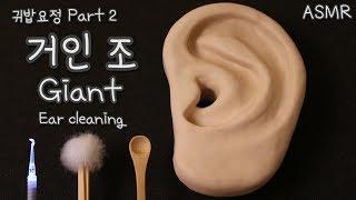 ASMR 거인친구 조 귀파주기👂🏻✨ / 귀밥요정 톰 Part 2