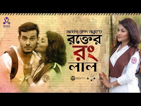 Rokter Rong Lal | Sagar Ahmed | Irin Afrose | Mabrur Rashid Bannah | Bangla New Eid Natok 2018