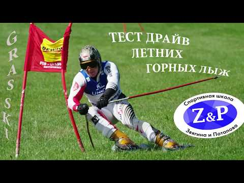 На лыжах по траве - тест-драйв летних лыж Grasski (грасски)/ Grasski test drive