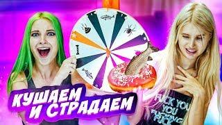 КУШАЕМ И СТРАДАЕМ - МЕРЗКИЕ ПОНЧИКИ / с Лиссой