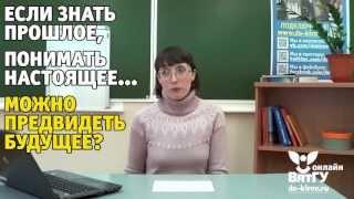 Вводная лекция по истории -- дистанционное образование в Кирове, ВятГУ