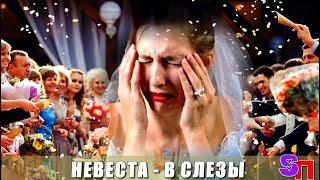 ЖЕНИХ исчез в день свадьбы - и НЕВЕСТА пошла под венец с другим