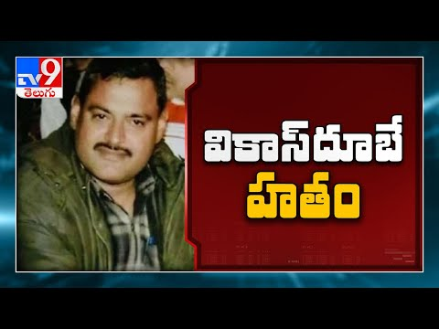 Vikas Dubey encounter : UP gangster Vikas Dubey killed in shootout as he tried to escape - TV9