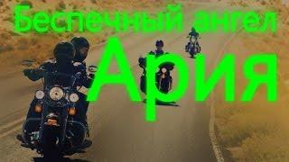 Ария - Беспечный Ангел  /  Aria - Careless Angel(Russian version of the song