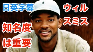 [英語ニュース]有名でありたい理由   ウィルスミス   Will Smith   インタビュー   日本語&英語字幕   解説付き   聞き流し   英会話   英語脳
