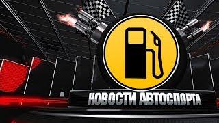 Сликовая пятница 23 Новости автоспорта