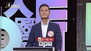[우리말 겨루기] [첫소리 문제] ㅊㅈㄱ, 몸무게를 재다? | KBS 210118 방송