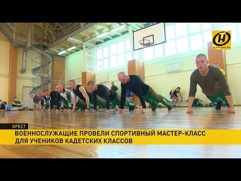 В Бресте солдаты-срочники провели спортивный мастер-класс для  кадетов