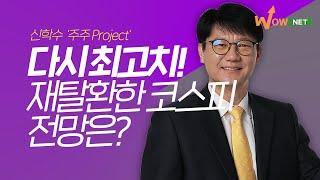 [와우넷 실시간] 내일 꼭 사야 할 종목 10선 #삼성…
