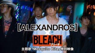 [ALEXANDROS]×『BLEACH』主題歌「Mosquito Bite」特別映像