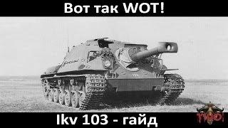 Ikv 103 – гайд.