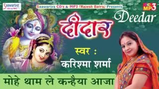 मोहे थाम ले कन्हिया आजा ! new krishna bhajan ! karishma sharma ! 2017 devotional bhajan #saawariya