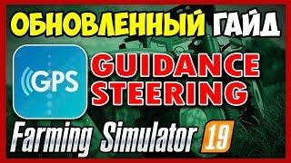 gPS mod Farming Simulator 19. Последняя версия!