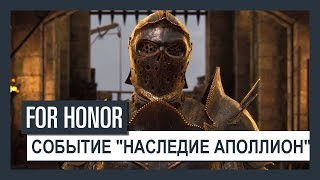 "For Honor - Трейлер события ""Наследие Аполлион"""